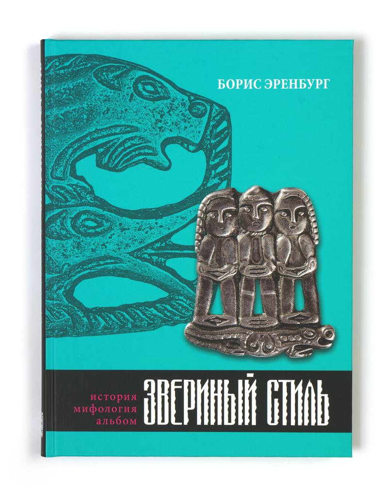 Книга «Пермский звериный стиль»