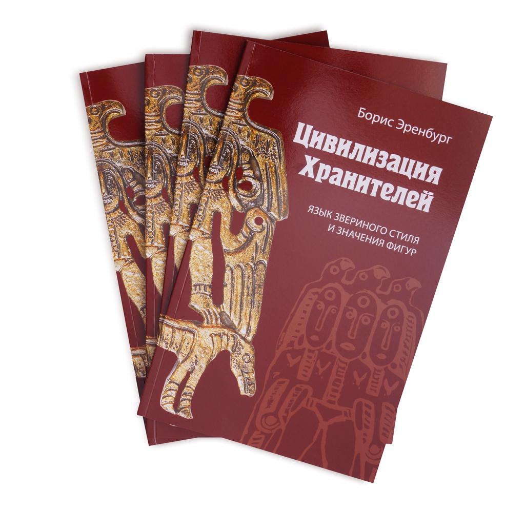 Книга «»Цивилизация хранителей